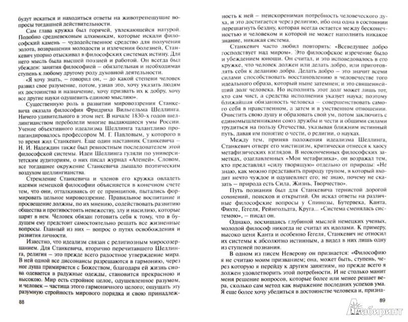 Иллюстрация 1 из 9 для Станкевич - Николай Карташов | Лабиринт - книги. Источник: Лабиринт