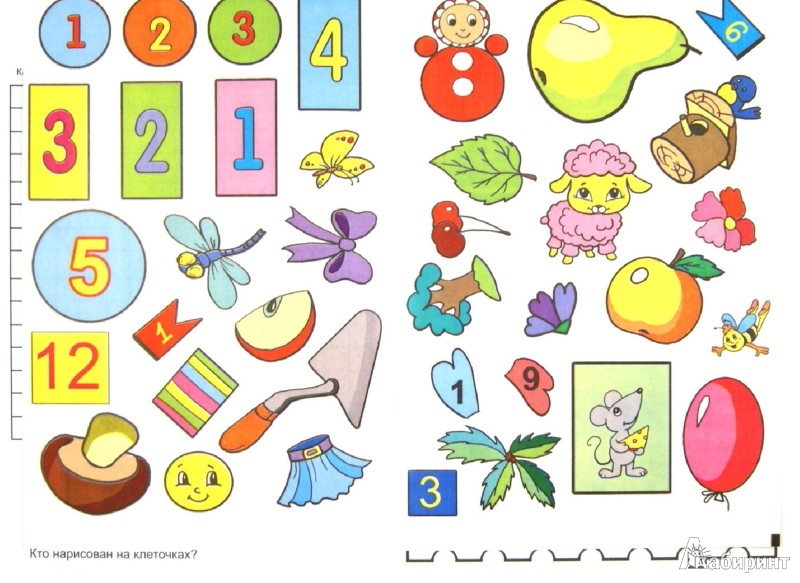 Иллюстрация 1 из 8 для Посчитаем, поиграем | Лабиринт - книги. Источник: Лабиринт