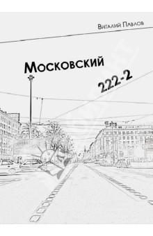 Московский 222-2