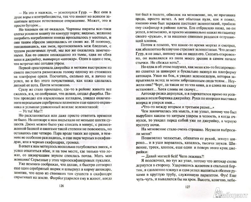 Иллюстрация 1 из 28 для Магия в крови. Свет чужих галактик - Анатолий Радов   Лабиринт - книги. Источник: Лабиринт