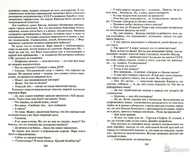 Иллюстрация 1 из 30 для Ответ Империи - Олег Измеров | Лабиринт - книги. Источник: Лабиринт