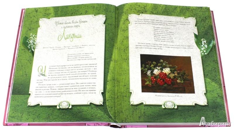 Иллюстрация 1 из 12 для Цветы в легендах и преданиях - Николай Золотницкий   Лабиринт - книги. Источник: Лабиринт