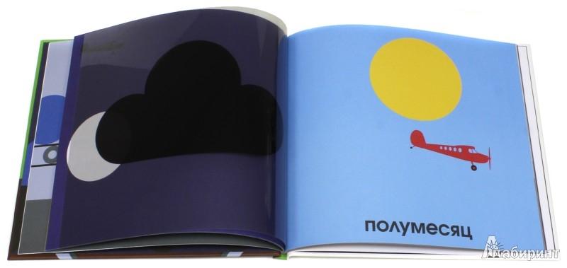 Иллюстрация 1 из 28 для Учим формы   Лабиринт - книги. Источник: Лабиринт