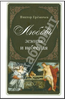 Еремичев Виктор Иванович » Любовь земная и небесная