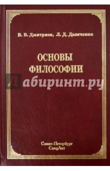 Дмитриев Дымченко Основы Философии