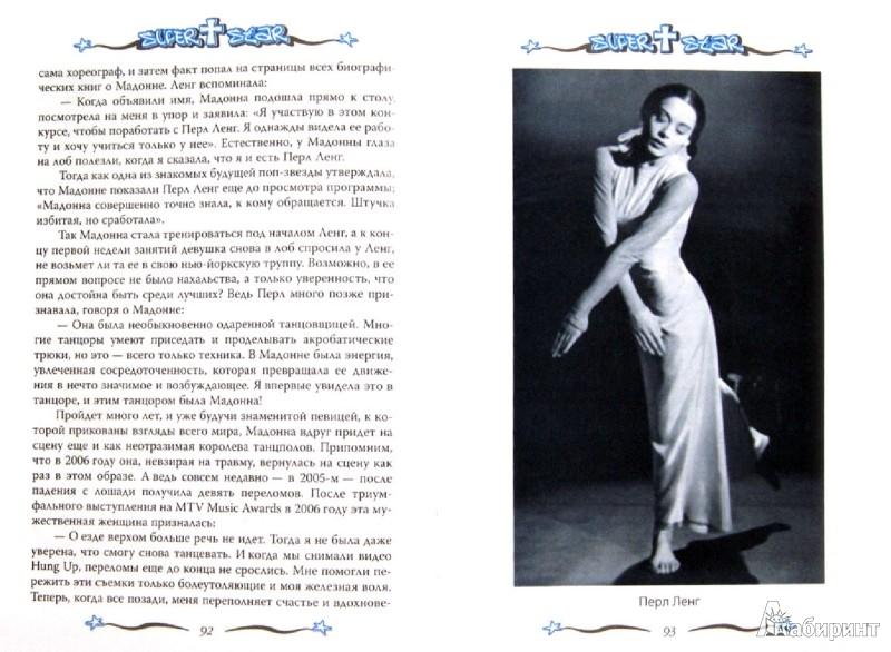 Иллюстрация 1 из 6 для Мадонна. Никто не видит моих слез - Софья Бенуа | Лабиринт - книги. Источник: Лабиринт