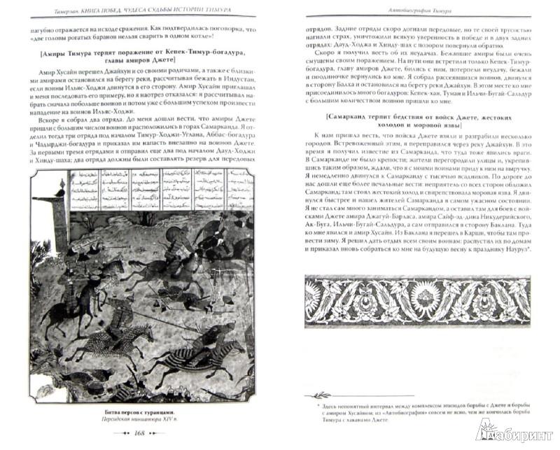Иллюстрация 1 из 10 для Книга Побед. Чудеса судьбы истории Тимура - Тамерлан | Лабиринт - книги. Источник: Лабиринт