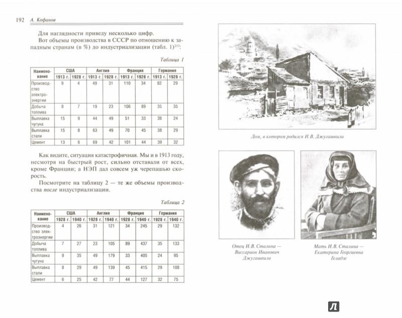 Иллюстрация 1 из 13 для Русский царь Иосиф Сталин - Алексей Кофанов | Лабиринт - книги. Источник: Лабиринт