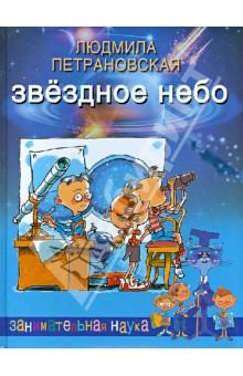 Звездное небоЧеловек. Земля. Вселенная<br>Как устроен космос, наша галактика, Солнечная система? Как происходят затмения, сменяя времён года, дня и ночи, фаз Луны? Как находить на небосводе самые известные звёзды и определять стороны света? Как работают космонавты? Как учёные исследуют Вселенную? <br>Ответы на эти вопросы вы найдете в книге известного психолога и популяризатора науки Людмилы Петрановской, автора бестселлеров Что делать, если?.. и Что делать, если… 2. <br>Для младшего школьного возраста.<br>