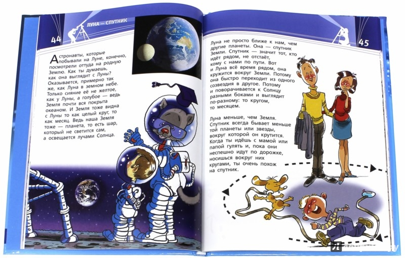 Иллюстрация 1 из 9 для Звездное небо - Людмила Петрановская   Лабиринт - книги. Источник: Лабиринт