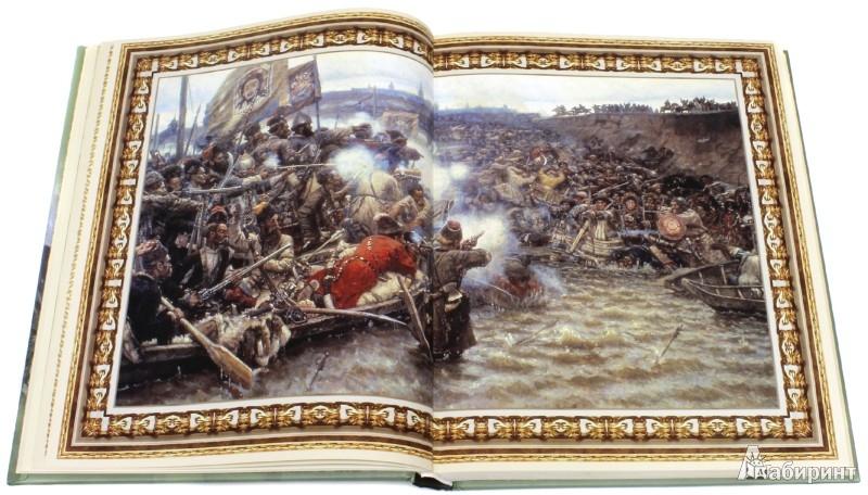 Иллюстрация 1 из 4 для Великие русские полководцы | Лабиринт - книги. Источник: Лабиринт
