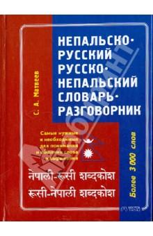 Непальско-русский - русско-непальский словарь-разговорник