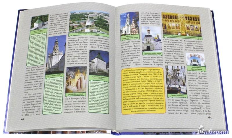 Иллюстрация 1 из 9 для Монастыри и святые места России - Д. Ольшанский   Лабиринт - книги. Источник: Лабиринт