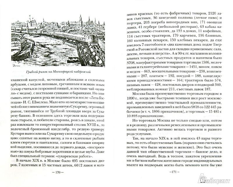 Иллюстрация 1 из 12 для Московские улицы - Леонид Беловинский | Лабиринт - книги. Источник: Лабиринт