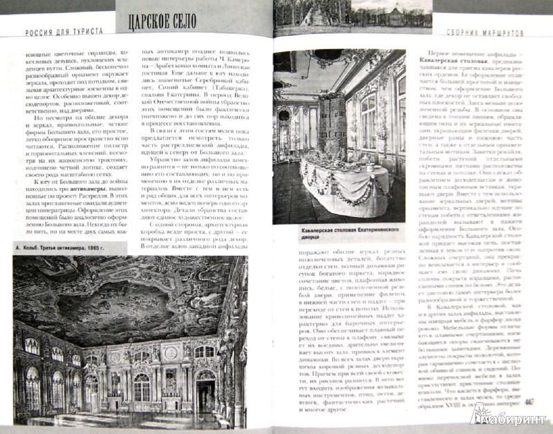 Иллюстрация 1 из 16 для Путеводитель по туристическим маршрутам России   Лабиринт - книги. Источник: Лабиринт