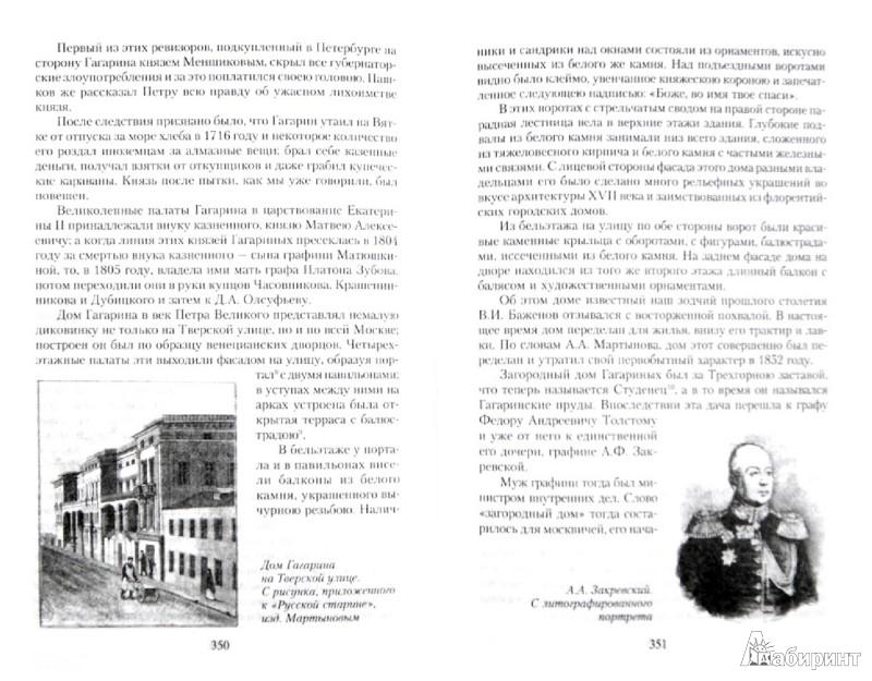 Иллюстрация 1 из 21 для Старая Москва - Михаил Пыляев | Лабиринт - книги. Источник: Лабиринт