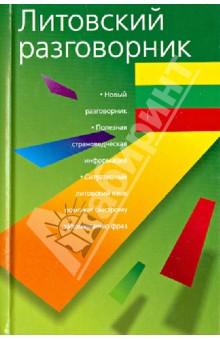 Литовский разговорник