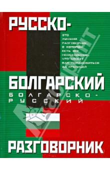 Русско-болгарский. Болгарско-русский разговорник