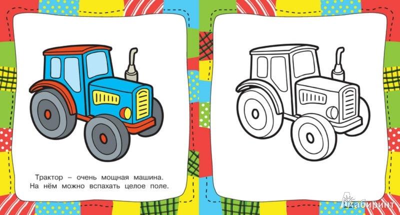 Машинка раскраска с примером
