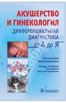 Акушерство и гинекология. Дифференциальная диагностика от А до Я