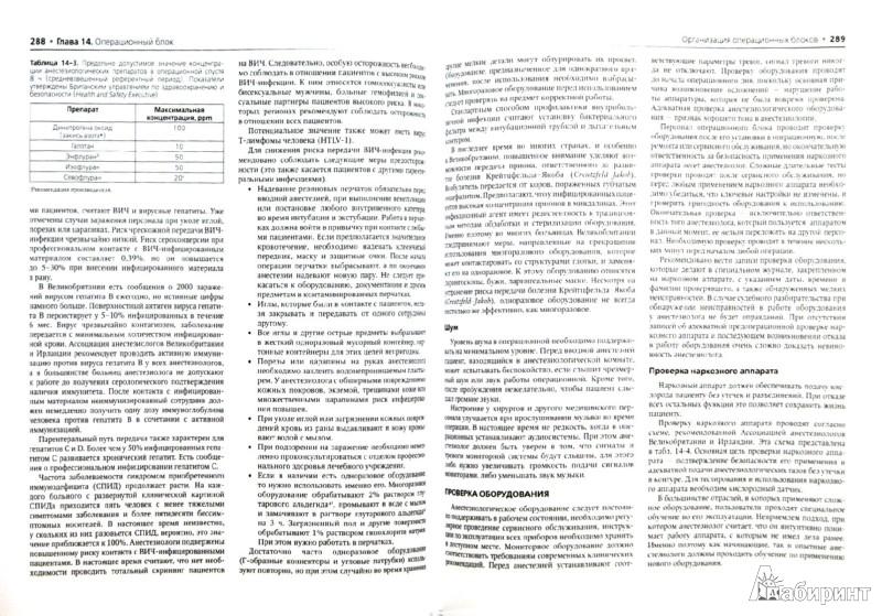 Иллюстрация 1 из 7 для Анестезиология   Лабиринт - книги. Источник: Лабиринт