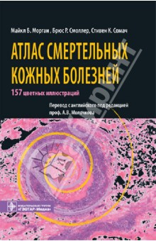 Атлас смертельных кожных болезней