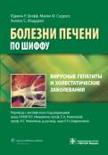 Юджин Шифф: Вирусные гепатиты и холестатические заболевания