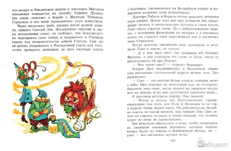 Иллюстрация 1 из 21 для Желтый Туман - Александр Волков   Лабиринт - книги. Источник: Лабиринт