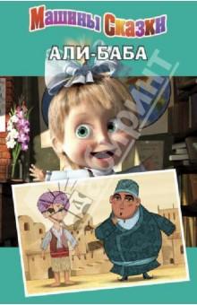 Али-Баба. Машины сказки
