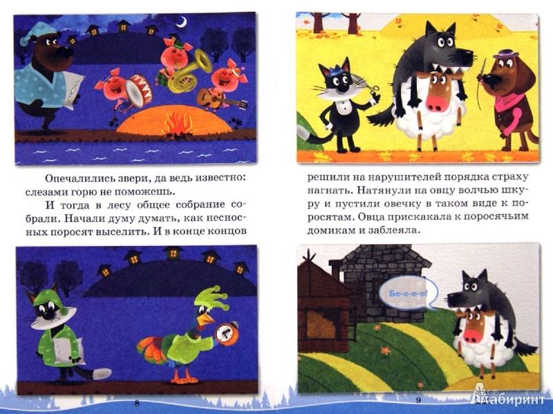 Иллюстрация 1 из 12 для Машины сказки: Три поросенка - Денис Червяцов | Лабиринт - книги. Источник: Лабиринт
