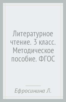 Литературное чтение. 3 класс. Методическое пособие. ФГОС