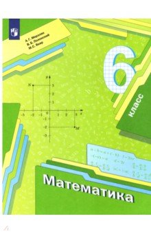 гдз по математике 6 класс скачать мерзляк