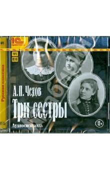 Три сестры (CDmp3)Аудиоспектакли по отечественной литературе<br>Три сестры - самая масштабная, самая жесткая и самая грустная пьеса Антона Павловича Чехова. И дело не только в объеме текста и количестве персонажей, не только в разрушительных коллизиях жизни отдельной семьи. Это произведение, безусловно, является кульминацией творческих поисков писателя, мощным трагическим аккордом, пьесой-предостережением, пьесой-пророчеством. Нигде больше в чеховской драматургии нет таких шекспировских событий: пожар, в котором сгорают целые кварталы; армия уходит… Уходит, оставляя не только трех сестер, но и весь город на разграбление тьме. Некому больше будет спасать его от следующего пожара: он сгорит. Некому будет созидать и охранять созданное, творить и любить. Город остается на растерзание субпассионарной толпе, способной только потреблять, разрушать, подминать под себя, ловить момент, но абсолютно бессмысленной, беззащитной и бездарной в своем беспроглядном себялюбии, в своей завистливой взаимоуничтожающей борьбе друг против друга, в своей полной разобщенности и нелюбви. Недаром именно эту пьесу Чехов назвал драмой.<br>Аудиоспектакль Театра Музыкальной Драмы. <br>Сценарий и постановка Дениса Семенова.<br>Действующие лица и исполнители:<br>Прозоров Андрей Сергеевич - Андрей Сенькин.<br>Наталья Ивановна, его невеста, потом жена - Наталья Драйчик.<br>Ольга, его сестра - Татьяна Семенова.<br>Маша, его сестра - Татьяна Емельянова.<br>Ирина, его сестра - Ксения Клюева.<br>Кулыгин Федор Ильич, учитель гимназии, муж Маши - Михаил Полежаев.<br>Вершинин Александр Игнатьевич, подполковник, батарейный командир - Денис Семенов.<br>Тузенбах Николай Львович, барон, поручик - Алексей Россошанский.<br>Соленый Василий Васильевич, штабс-капитан - Станислав Федорчук.<br>Чебутыкин Иван Романович, военный доктор - Александр Бычков.<br>Федотик Алексей Петрович, подпоручик - Дмитрий Агалаков.<br>Родэ Владимир Карлович, подпоручик - Сергей Дьяконов.<br>Ферапонт, сторож из земской управы, старик - Ал