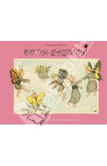 Детки - бабочки