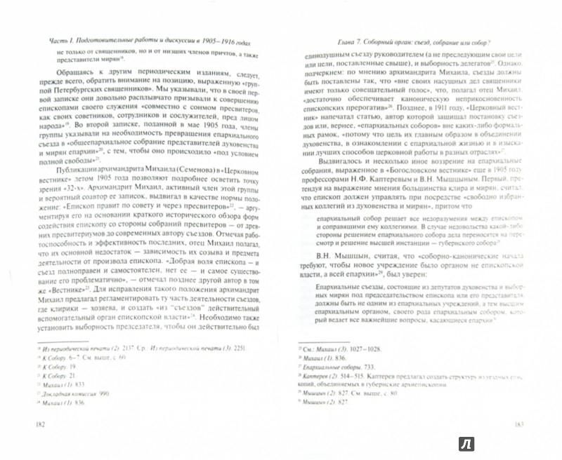 Иллюстрация 1 из 7 для Епархиальные реформы. Поместный собор 1917-1918 - Савва Игумен | Лабиринт - книги. Источник: Лабиринт