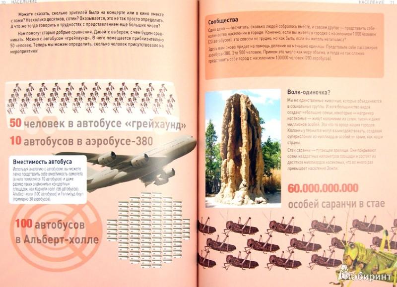 Иллюстрация 1 из 10 для Сколько слонов в синем ките? - Маркус Уикс | Лабиринт - книги. Источник: Лабиринт