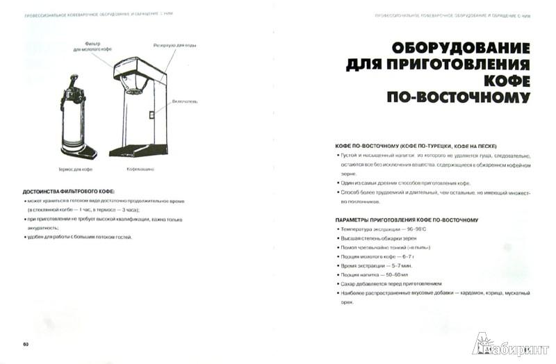 Иллюстрация 1 из 7 для Кофе: Рецепты. Коктейли. Советы. Мастер-классы   Лабиринт - книги. Источник: Лабиринт