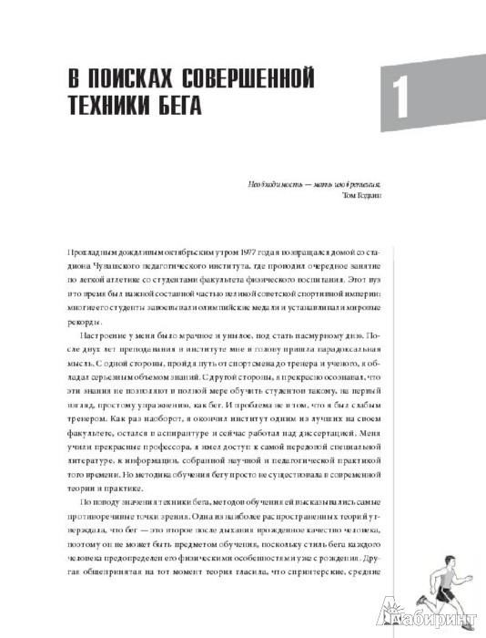 Иллюстрация 1 из 30 для Позный метод бега. Экономичный, результативный, надежный - Романов, Робсон | Лабиринт - книги. Источник: Лабиринт