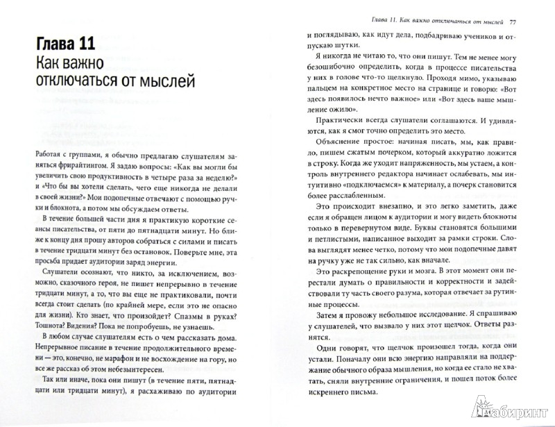 Иллюстрация 1 из 22 для Гениальность на заказ. Легкий способ поиска нестандартных решений и идей - Марк Леви | Лабиринт - книги. Источник: Лабиринт