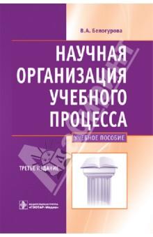Научная организация учебного процесса: учебное пособие