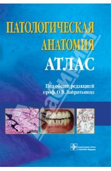 Патологическая анатомия. Атлас: учебное пособиеАнатомия и физиология<br>Атлас соответствует утвержденной в 2005 г. примерной программе по дисциплине Патология (патологическая анатомия и патологическая физиология) для специальности 060105 (040400) - стоматология и рассчитан на изучение патологической анатомии в течение 3 семестров. Атлас содержит краткое изложение учебного материала и перечни препаратов для практических занятий, проиллюстрированные уникальными фотографиями макропрепаратов, микропрепаратов (секционный, операционный, биопсийный материалы) и электронограмм, главным образом из фотоархива и музея кафедры патологической анатомии Московского государственного медико-стоматологического университета и Московского городского центра патолого-анатомических исследований. Атлас призван помочь студентам-стоматологам в изучении общего и частного курсов патологической анатомии, курса орофациальной патологии; он ориентирован на изучение курса патологической анатомии с клинической точки зрения и направлен на формирование клинического мышления у студентов. Атлас предназначен студентам и преподавателям медицинских вузов.<br>
