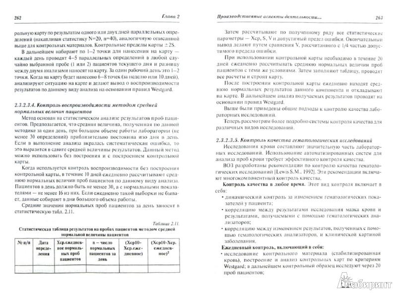 Иллюстрация 1 из 16 для Справочник заведующего клинико-диагностической лабораторией - Алексей Кишкун | Лабиринт - книги. Источник: Лабиринт