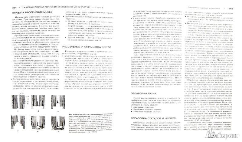 Иллюстрация 1 из 7 для Топографическая анатомия и оперативная хирургия. В 2-х томах. Том 1 - Сергиенко, Петросян, Фраучи | Лабиринт - книги. Источник: Лабиринт