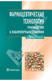 Руководство К Практическим Занятиям По Технологии Лекарственных Форм