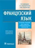 Давидюк, Берзегова, Кутаренкова: Французский язык. Учебное пособие