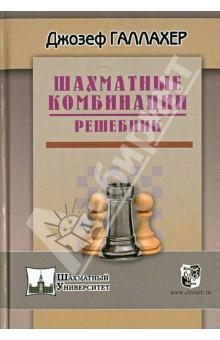 Галлахер Джо Шахматные комбинации. Решебник