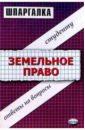 Шпаргалки по земельному праву: Учебное пособие