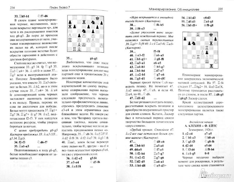 Иллюстрация 1 из 5 для Миттельшпиль. Комбинация и план в шахматах - Петр Романовский | Лабиринт - книги. Источник: Лабиринт