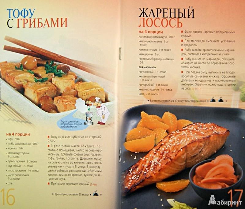 Иллюстрация 1 из 9 для Азиатская кухня | Лабиринт - книги. Источник: Лабиринт