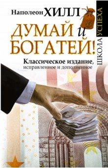 Книга Думай И Богатей Скачать